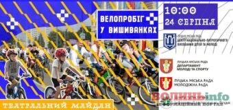 У День Незалежності у Луцьку відбудеться традиційний велозабіг