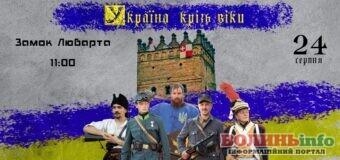 Фестиваль епох «Україна крізь віки» проведуть у Луцькому замку на День Незалежності