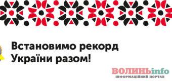 """Розважальний центр """"Промінь"""" у Луцьку запрошує волинян поставити рекорд України"""
