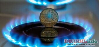 Вартість газу для клієнтів ТОВ «Волиньгаз Збут» залишиться незмінною