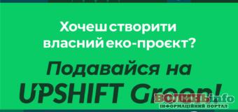 ЮНІСЕФ та ING Bank підтримають екологічні інновації молоді з усієї України
