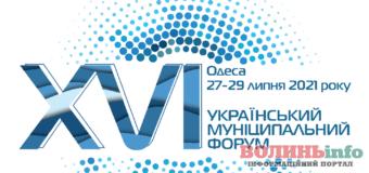 Асоціація міст України надіслала звернення ХVІ Українського муніципального форуму керівникам держави