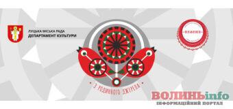 """Фестиваль """"З родинного джерела"""" мандруватиме Луцькою територіальною громадою протягом серпня"""