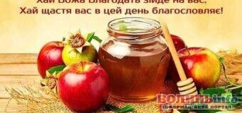 З Яблучним Спасом – красиві привітання зі святом у картинках, листівках та побажаннях