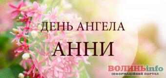 7 серпня – День ангела у Анни! Щиро вітаємо іменинниць