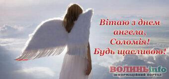 16 серпня – День ангела у Соломії