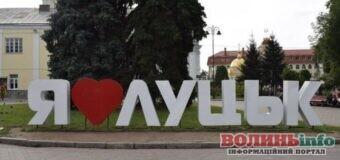 На День міста у Луцьку обіцяють цікаву та різноманітну програму святкування