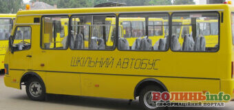 На Волині громади зможуть придбати шкільні автобуси