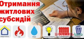 У 2021 році субсидії українцям буду призначати за новими правилами