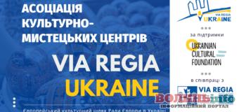 Волинь стала однією з 5 областей, які увійшли до міжрегіонального проєкту«Via Regia Ukraine – культурний та туристичний маршрут Ради Європи в Україні»