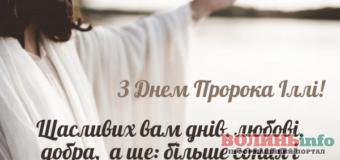 День пророка Іллі – з Днем ангела, красиві вітання та листівки