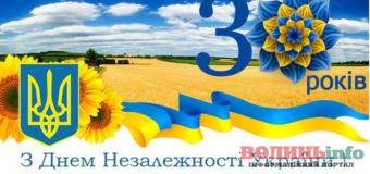 З Днем Незалежності, Україно! 30-річний ювілей, наша країно!