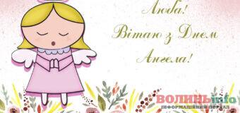 День ангела Любові: побажання та поздоровлення зі святом