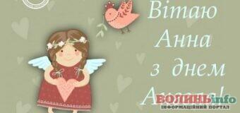 З днем Ангела, Анна! Щирі вітання, картинки та побажання