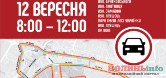 Завтра у Луцьку  Dmytruk Luchesk Half Marathon – водії, будьте уважні, в центрі перекриють рух