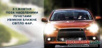 Українським водіям нагадали про ввімкнення фар