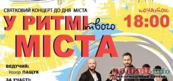 """До Луцьк їде гурт СКАЙ: на День міста відбудеться концерт """"У ритмі твого міста"""""""