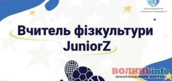 Оголошено топ-10 фіналістів премії Найкращий вчитель фізкультури-2021