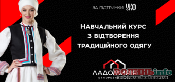 «Ладомирія» готує великий проект промоції українського традиційного одягу