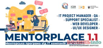 Безкоштовна менторська програма в IT для молоді на Mentorplace 1.1 запрошує учасників