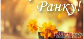 2 вересня – яке сьогодні свято? Чим особливий день? Кого вітати з Днем ангела?