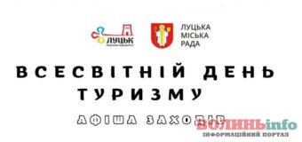Луцьк відзначатиме Всесвітній день туризму протягом чотирьох днів