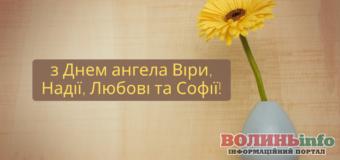 З Днем ангелів Віри, Надії, Любові та їх матері Софії