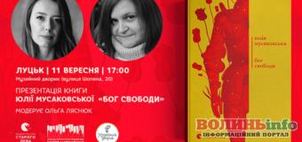 """До Луцька їде """"Бог свободи"""" – знакова письменниця Юлія Мусаковська презентує поетичну збірку."""