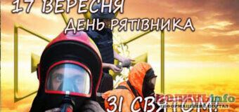 З Днем рятівника! привітання з професійним святом усім рятувальникам