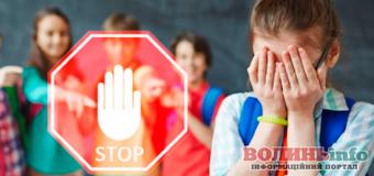 Булінг у закладах освіти: куди звертатися по допомогу?