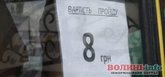 Хочеш їхати – плати 8 гривень: у Луцьку здорожчає проїзд