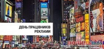 Сьогодні в українських рекламістів свято