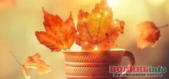 21 жовтня – яке сьогодні свято? Чим особливий день? Кого вітати з Днем ангела?
