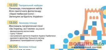 Як Луцьк відзначатиме День захисників та захисниць України?