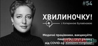 Катерина Булавінова радить українським медикам вакцинувати пацієнтів з груп ризику від COVID-19 якомога скоріше