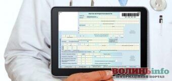 У МОЗ дали відповіді на найпоширеніші питання про е-лікарняні