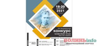 У Луцьку відбудеться ХХV Всеукраїнський конкурс професійних читців імені Лесі Українки