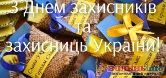 14 жовтня День захисників і захисниць України – щирі вітання найсміливішим