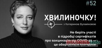 Українців просять не брати участі в підробці сертифікатів про вакцинацію від COVID-19