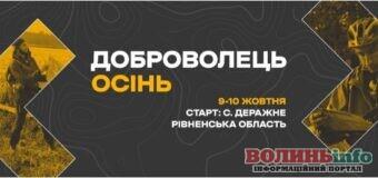 На Волині до Дня захисника України проведуть змагання «Доброволець»