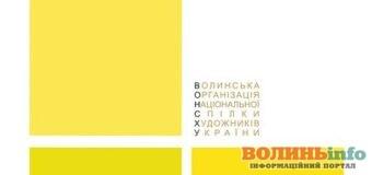 У Луцьку 8 жовтня  відбудеться  виставка з нагоди Дня художника