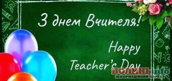 З Днем вчителя, шановні працівники освіти!