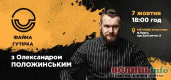 Файна гутірка з Олександром Положинським