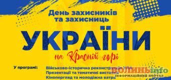 На Красній горі відбудеться історично-музичне дійство до Дня захисників та захисниць України