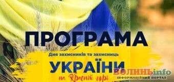 Як відбуватиметься святкування Дня захисників і захисниць України на Красній Горі? Програма