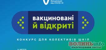 Школи Волині стали переможницями національного конкурсу «Вакциновані й відкриті»